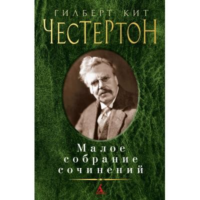 Малое собрание сочинений Честертон Г.К.