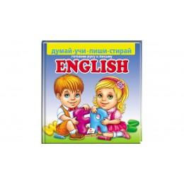 ENGLISH. Готовим руку к письму (ПУХЛАЯ)