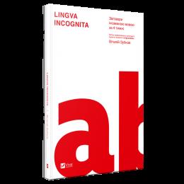 Lingva Inkognita