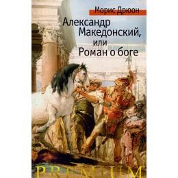 Александр Македонский, или Роман о боге