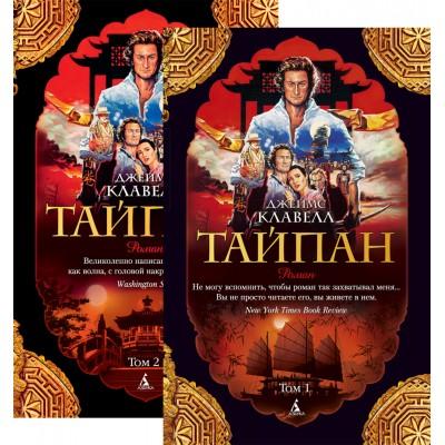 Тайпан (в 2-х томах) (комплект)