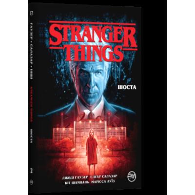 Stranger Things. Шоста. Книга 2.