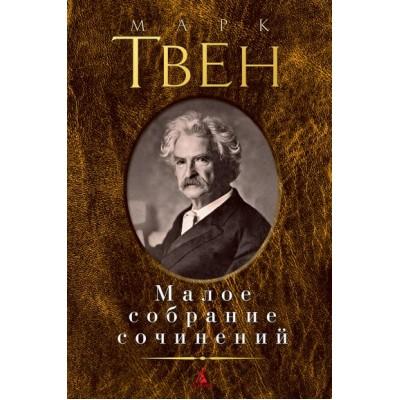 Малое собрание сочинений Твен М.