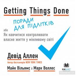 Getting Things Done, або Як навчитися контролювати власне життя у мінливому світі.
