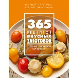 365 рецептов вкусных заготовок
