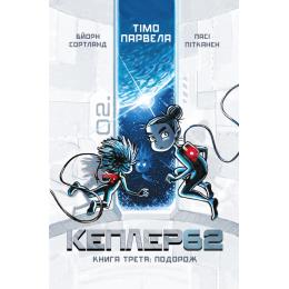 Kepler62. Книга третя