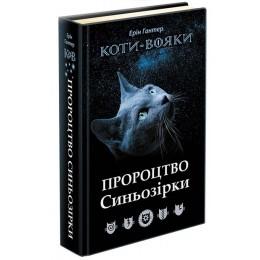Коти-вояки. Пророцтво Синьозірки