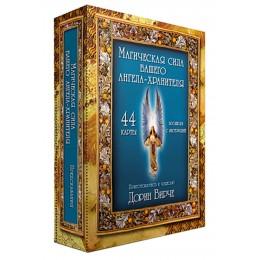Магическая сила вашего ангела-хранителя (44 карты + инструкция)