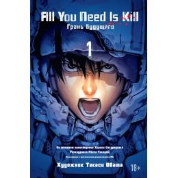 All You Need Is Kill. Грань будущего. Книга 1