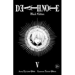 Death Note. Black Edition. Книга 5