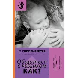 Общаться с ребенком. Как? (новое оформление)