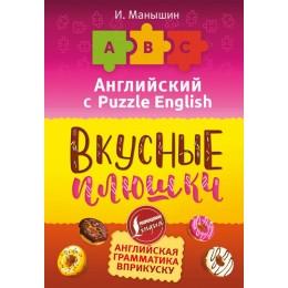 Английский язык. Вкусные плюшки