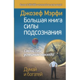 Большая книга силы подсознания. Сделай себя успешным навсегда!