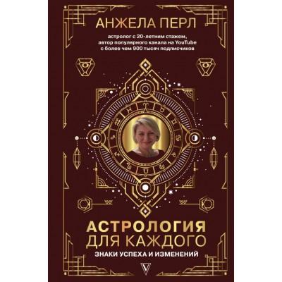 Астрология для каждого Анжела Перл