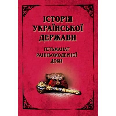 Історія Української Держави Гетьманат ранньомодерної доби