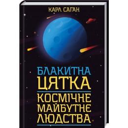 Блакитна цятка: космічне майбутнє людства