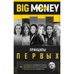 Big Money. Принципы первых. Книга 2