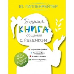 Большая книга общения с ребенком