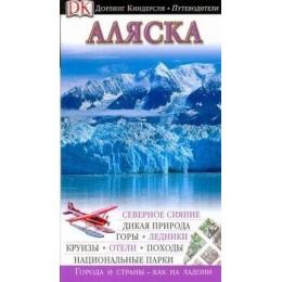 Аляска. Путеводитель