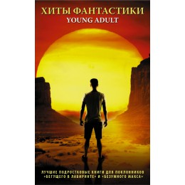 Хиты Фантастики Young Adult
