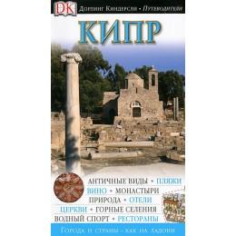 Кипр. Путеводитель