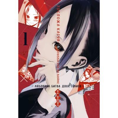 Госпожа Кагуя: В любви как на войне. Любовная битва двух гениев. Кн.1