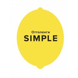 SIMPLE. Поваренная книга Оттоленги