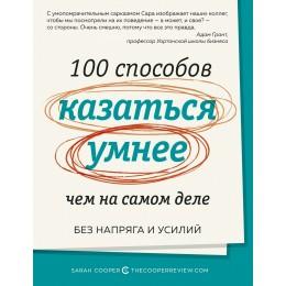 100 способов казаться умнее, чем на самом деле. Без напряга и усилий