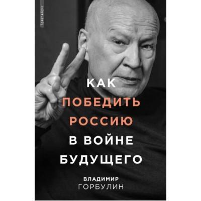 Как победить Россию в войне будущего . Владимир Горбулин