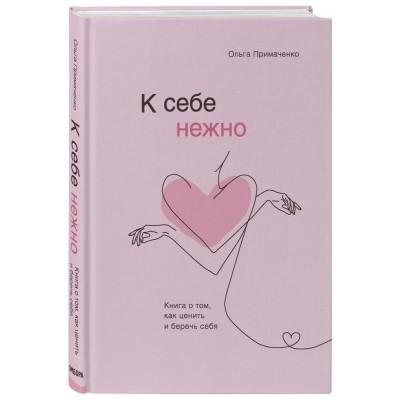К себе нежно Ольга Примаченко