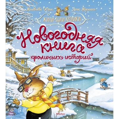 Новогодняя книга кроличьих историй