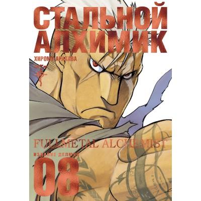 Стальной Алхимик. Кн.8