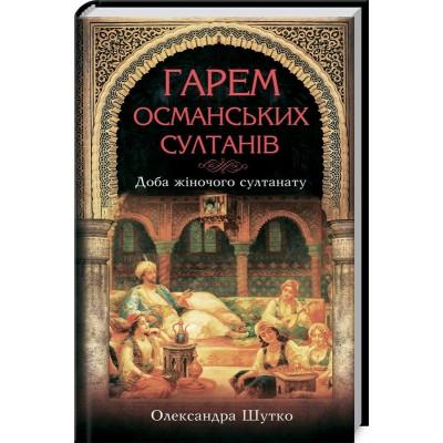 """Гарем османських султанів. Доба """"жіночого султанату"""""""