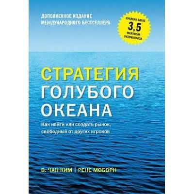 Стратегия голубого океана. Как найти или создать рынок, свободныйот других игроков