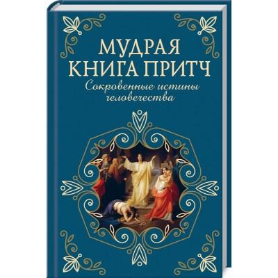 Мудрая книга притч. Сокровенные истины человечества