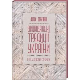 """Вишивальні традиції України: """"білі"""" та """"писані"""" сорочки"""""""