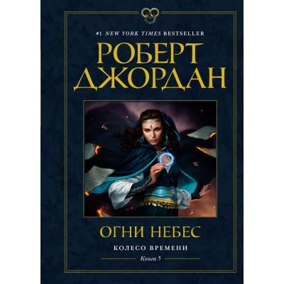 Колесо Времени. Книга 5. Огни небес