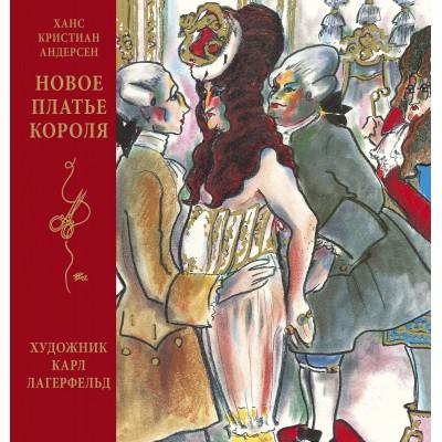 Новое платье короля (иллюстр. К. Лагерфельда)