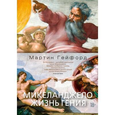 Микеланджело. Жизнь гения