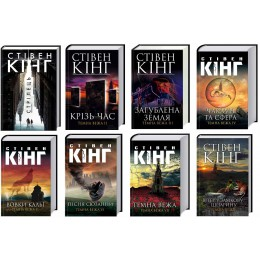 Темна вежа. Вся серія з 8 книг