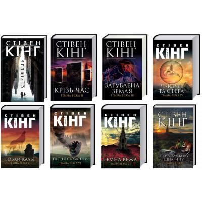 Темна вежа серія книг автор Стівен Кінг [ 8 книг ]