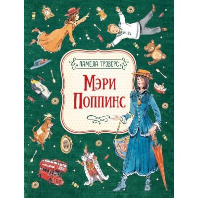 Мэри Поппинс (илл. Челак В.)