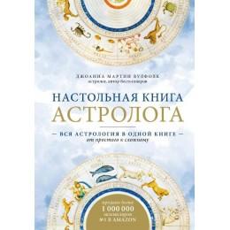 Настольная книга астролога. Вся астрология в одной книге - от простого к сложному. 2 издание Джоанна Мартин Вулфолк