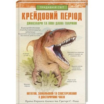 Крейдовий період: Динозаври та інші прадавні тварини