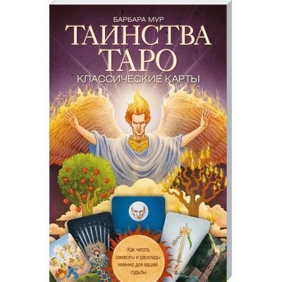 Таинства Таро от Барбары Мур