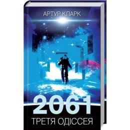 2061: Третя одіссея