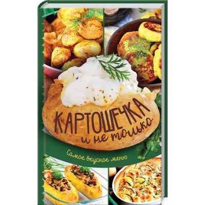Картошечка и не только. Самое вкусное меню