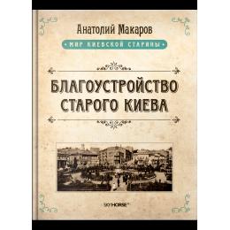 Благоустройство старого Киева том 2