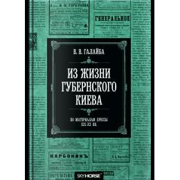 Из жизни губернского Киева