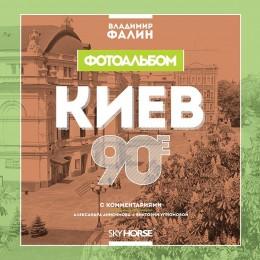 Киев 90е. Фотоальбом